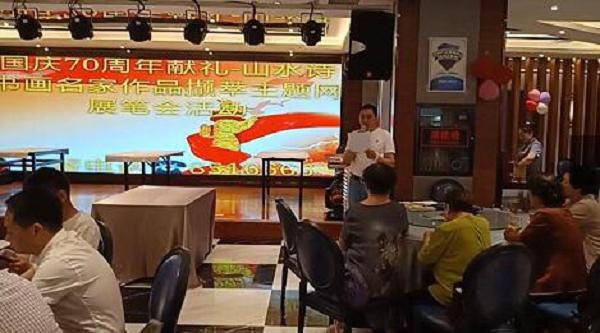 《中国山水诗书画名家作品撷萃》首次笔会
