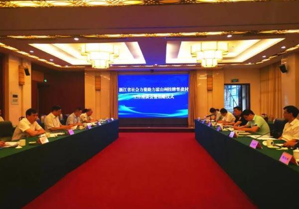 浙江省社会力量助力凉山州100个挂牌督战村脱贫攻坚